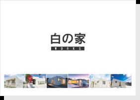 白の家-WORKS-