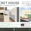 SECRET HOUSE 2019 FEBRUARY in 南風原町