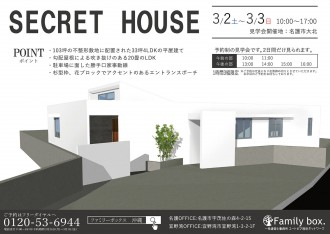 SECRET HOUSE 2019 MARCH in 名護市