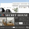 SECRET HOUSE 2019 MAY in 糸満市潮崎