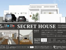 【SECRET HOUSE 2019 MAY in 糸満市】