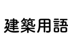 【 建築用語 】