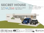 【SECRET HOUSE 2019 MAY in 本部町】