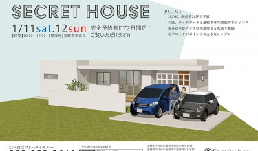 SECRET HOUSE 2020 JANUARY in 宜野湾市