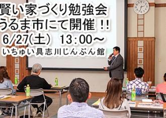 賢い家づくり勉強会【うるま市にて開催!!】