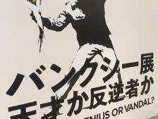 【 BANKSY展へ 】