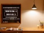 【年末年始休業のお知らせ】