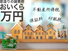マイホームを建てる際の諸費用はいくらかかるの?