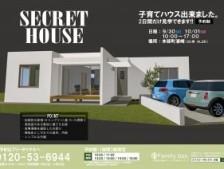 9月30日(土)、10月1日(日)完成住宅見学会!!