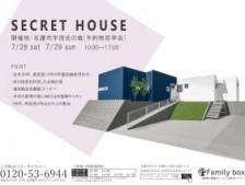 【SECRET HOUSE 2018 JULY in 名護市】