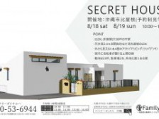 【SECRET HOUSE 2018 AUGUST in 沖縄市】