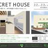【SECRET HOUSE 2019 FEBRUARY in 南風原町】