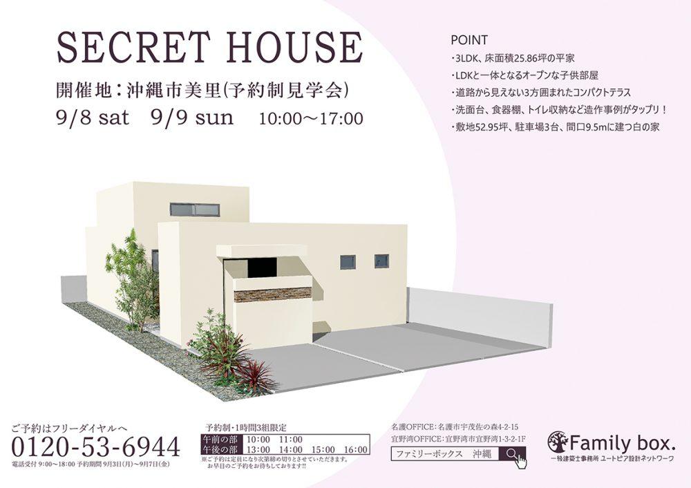 SECRET HOUSE 2018 SEPTEMBER in 沖縄市