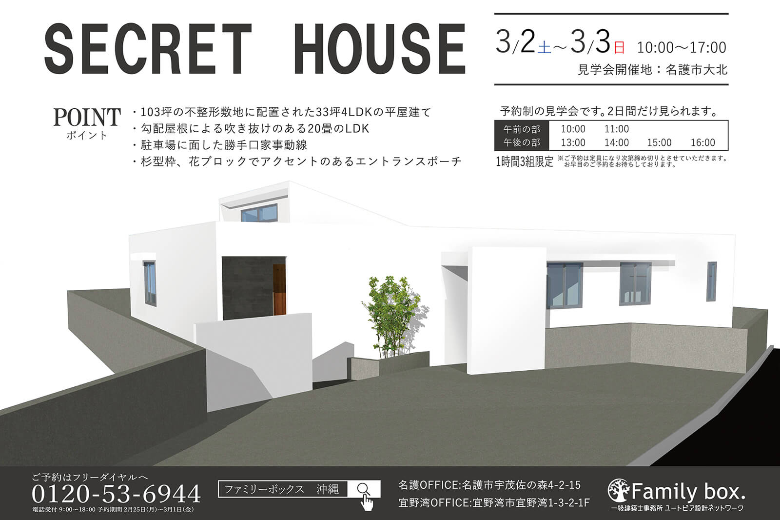 SECRET HOUSE 2019 MARCH in 名護市