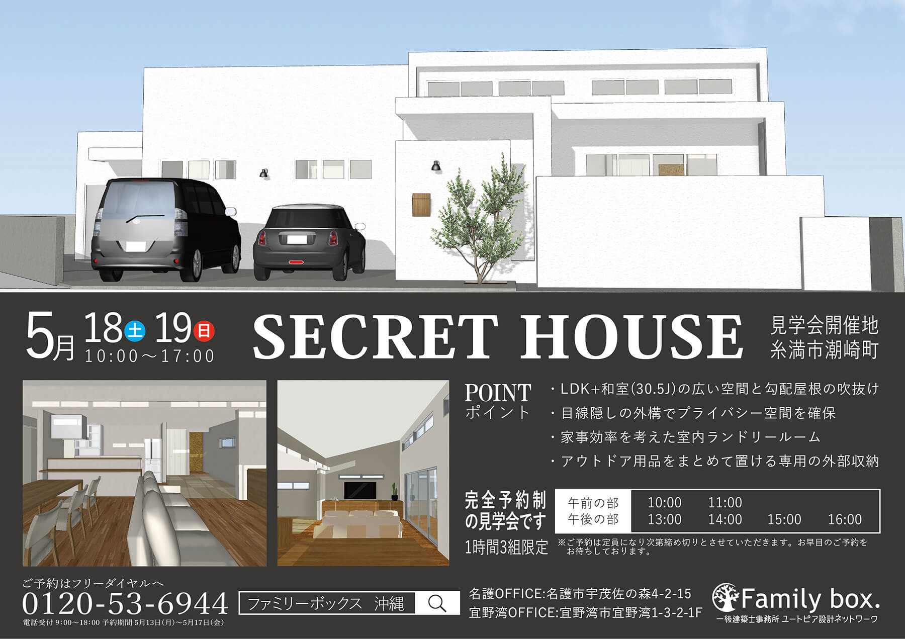 【SECRET HOUSE 2019 MAY in 糸満市潮崎】