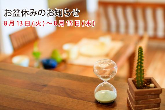【お盆休みのお知らせ】
