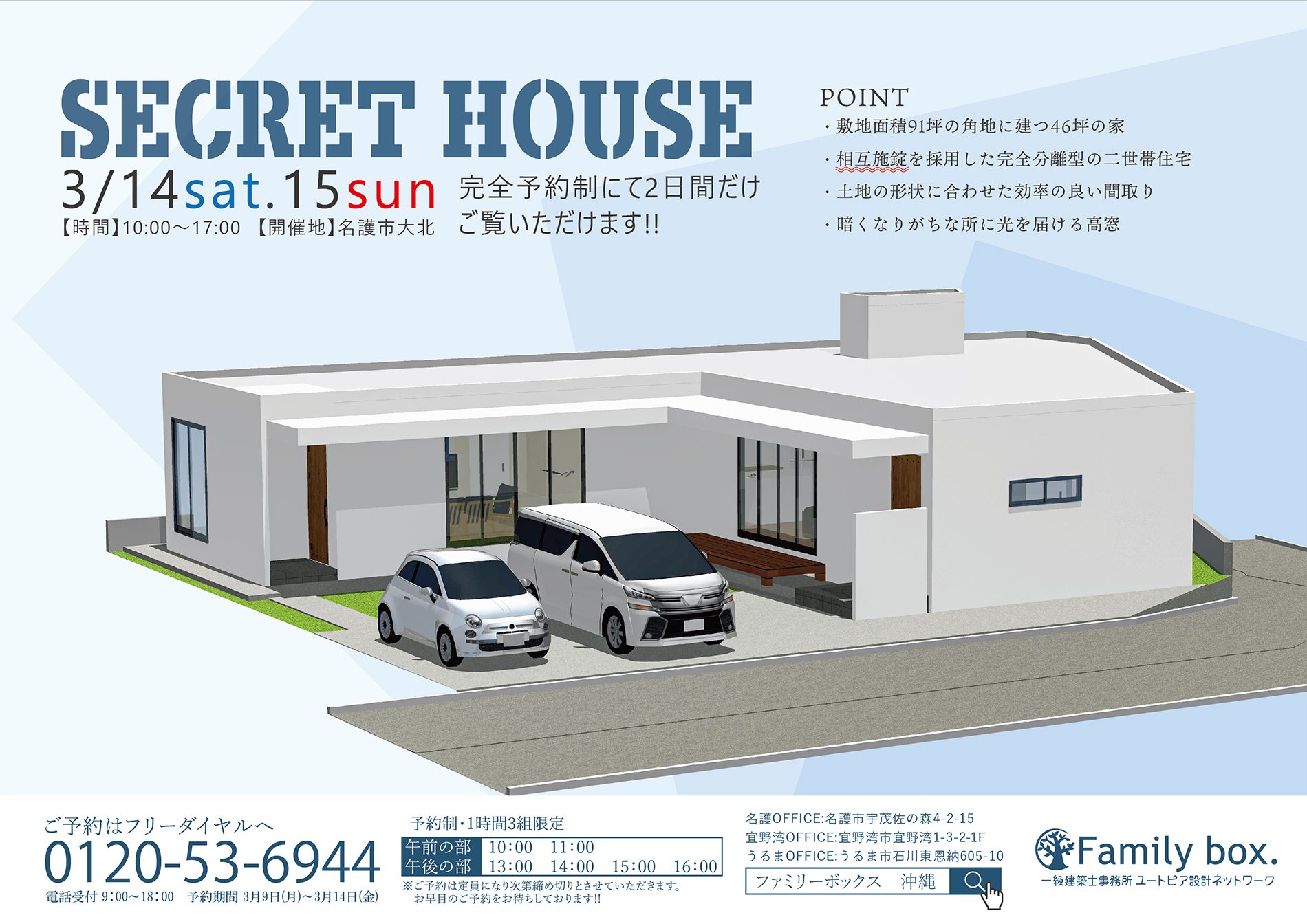 SECRET HOUSE 2020 MARCH in 名護市
